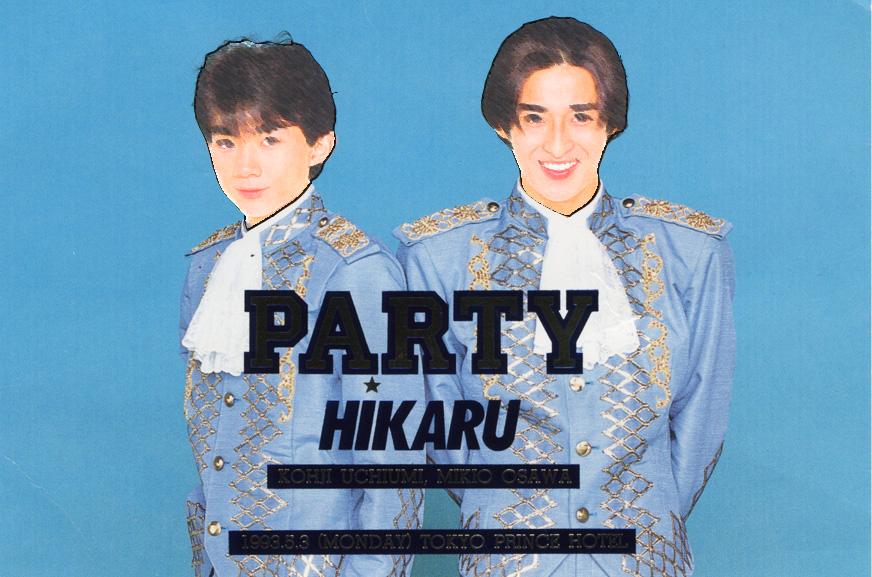 "HIKARU PARTY""in 東京プリンスホテル(内海光司・大沢樹生:光GENJI)"